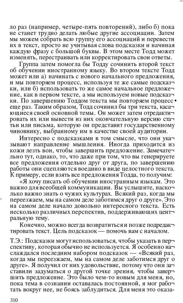PDF. Динамическое обучение. Дилтс Р. Страница 309. Читать онлайн