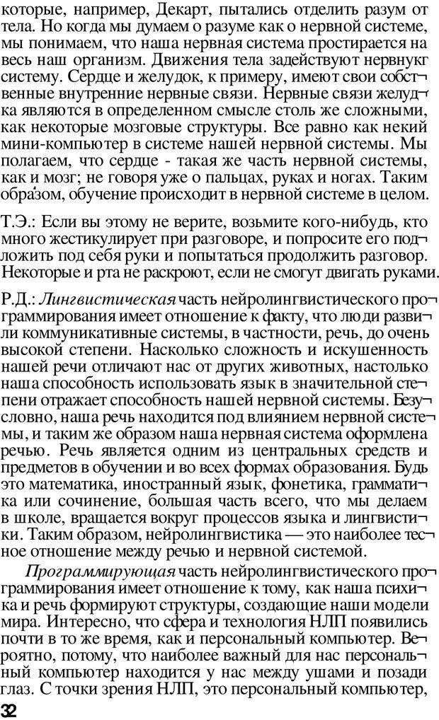 PDF. Динамическое обучение. Дилтс Р. Страница 31. Читать онлайн