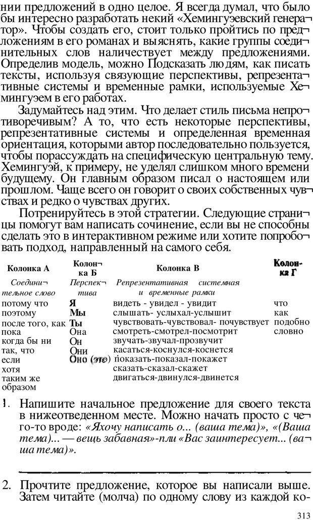 PDF. Динамическое обучение. Дилтс Р. Страница 312. Читать онлайн