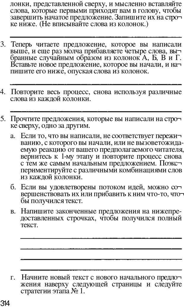 PDF. Динамическое обучение. Дилтс Р. Страница 313. Читать онлайн