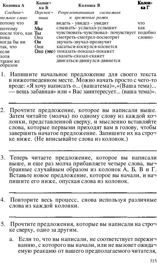 PDF. Динамическое обучение. Дилтс Р. Страница 314. Читать онлайн