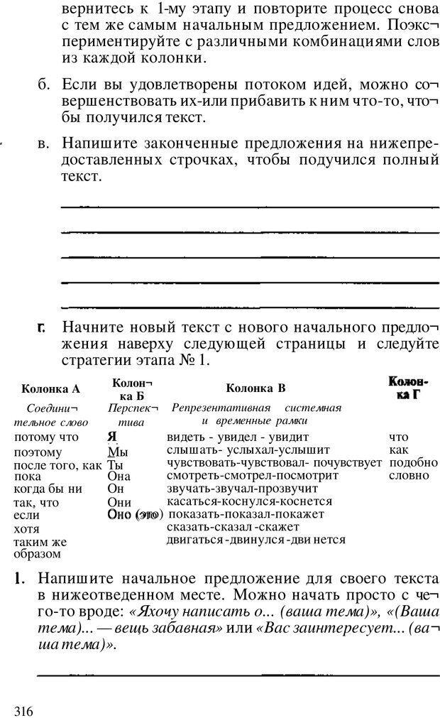PDF. Динамическое обучение. Дилтс Р. Страница 315. Читать онлайн