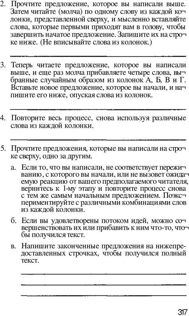 PDF. Динамическое обучение. Дилтс Р. Страница 316. Читать онлайн