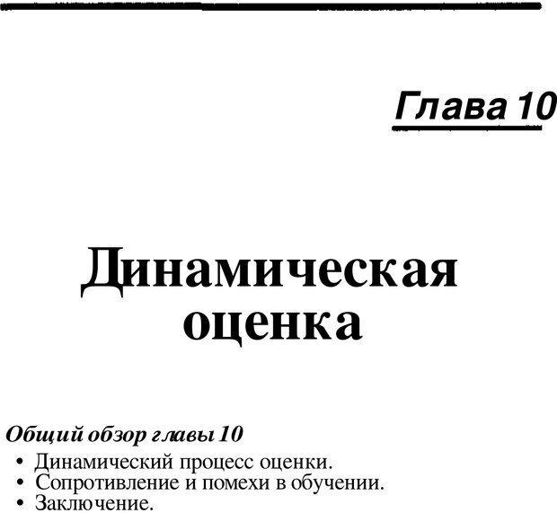 PDF. Динамическое обучение. Дилтс Р. Страница 318. Читать онлайн