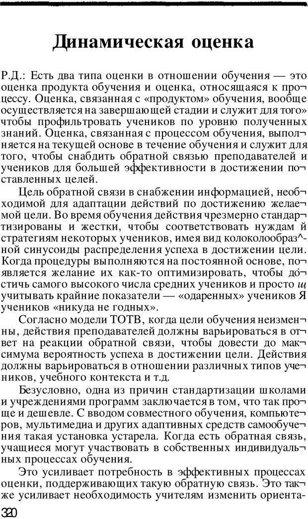 PDF. Динамическое обучение. Дилтс Р. Страница 319. Читать онлайн
