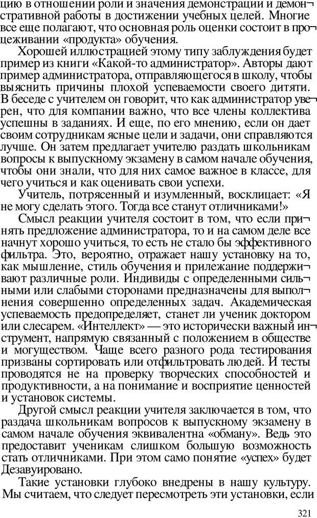PDF. Динамическое обучение. Дилтс Р. Страница 320. Читать онлайн