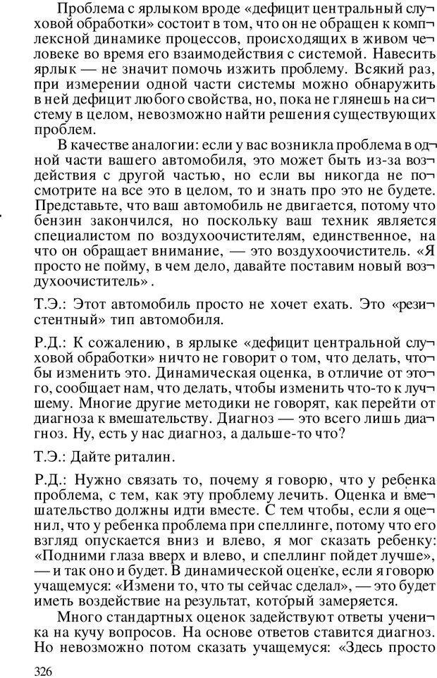 PDF. Динамическое обучение. Дилтс Р. Страница 325. Читать онлайн