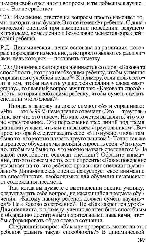 PDF. Динамическое обучение. Дилтс Р. Страница 326. Читать онлайн