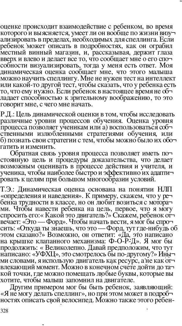 PDF. Динамическое обучение. Дилтс Р. Страница 327. Читать онлайн