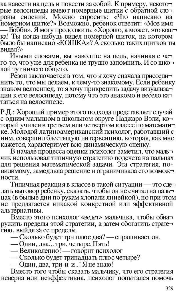 PDF. Динамическое обучение. Дилтс Р. Страница 328. Читать онлайн
