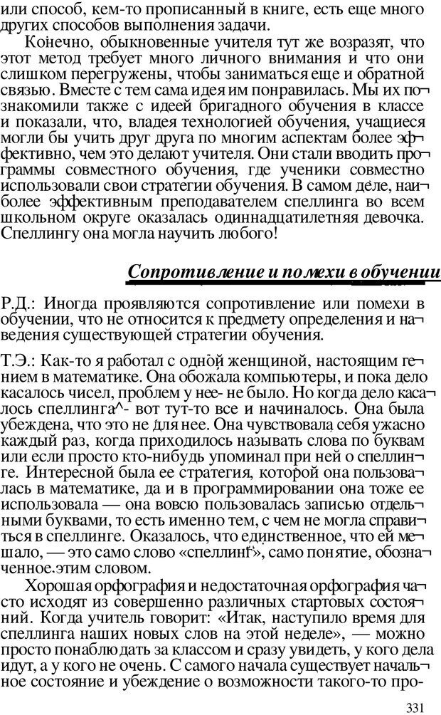 PDF. Динамическое обучение. Дилтс Р. Страница 330. Читать онлайн
