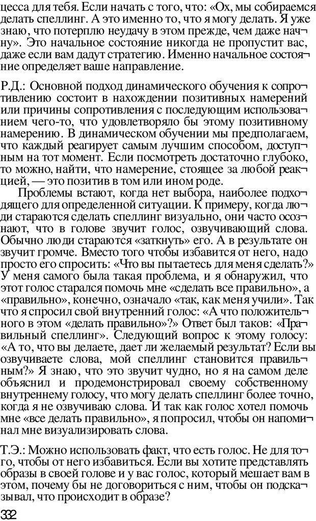 PDF. Динамическое обучение. Дилтс Р. Страница 331. Читать онлайн