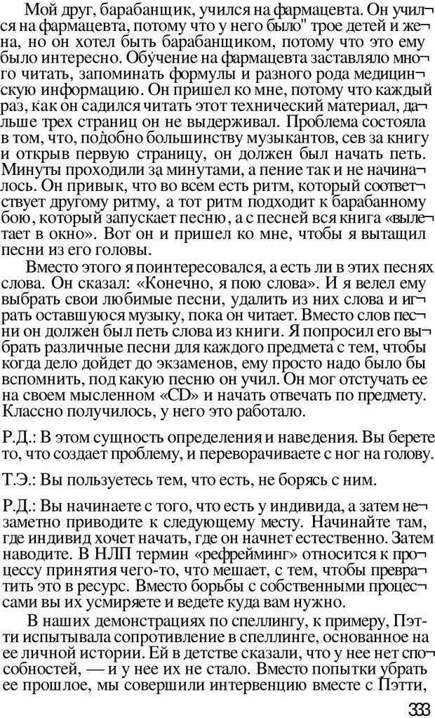 PDF. Динамическое обучение. Дилтс Р. Страница 332. Читать онлайн