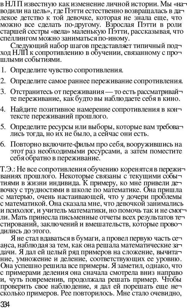 PDF. Динамическое обучение. Дилтс Р. Страница 333. Читать онлайн