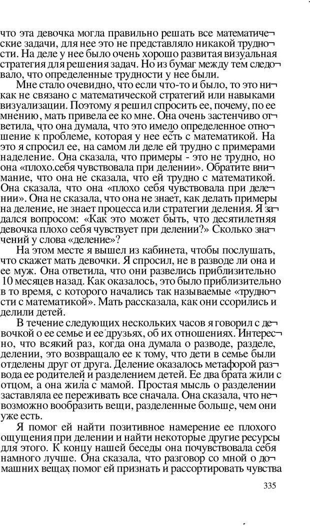 PDF. Динамическое обучение. Дилтс Р. Страница 334. Читать онлайн