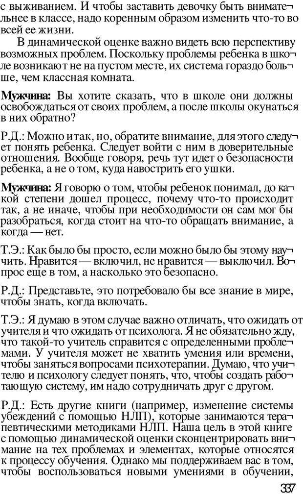 PDF. Динамическое обучение. Дилтс Р. Страница 336. Читать онлайн