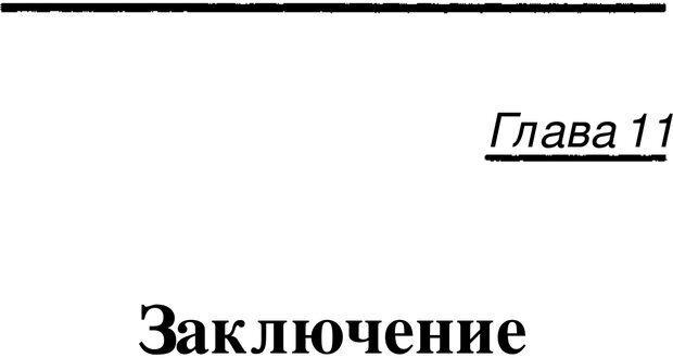 PDF. Динамическое обучение. Дилтс Р. Страница 338. Читать онлайн