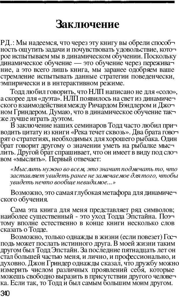 PDF. Динамическое обучение. Дилтс Р. Страница 339. Читать онлайн