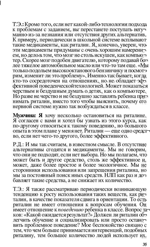 PDF. Динамическое обучение. Дилтс Р. Страница 34. Читать онлайн