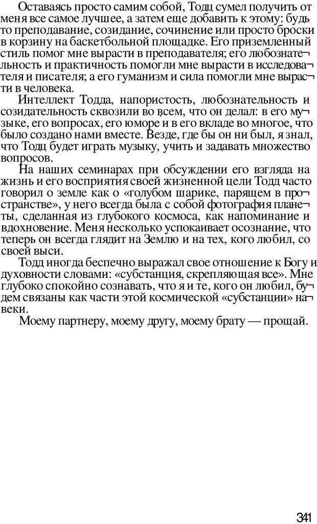 PDF. Динамическое обучение. Дилтс Р. Страница 340. Читать онлайн