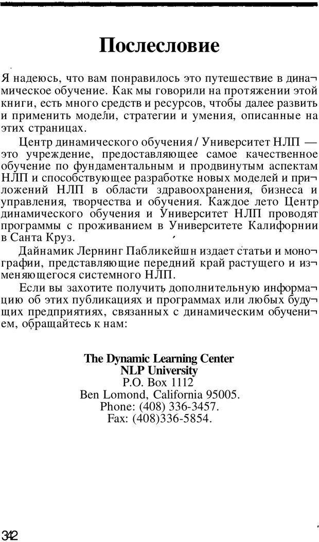 PDF. Динамическое обучение. Дилтс Р. Страница 341. Читать онлайн