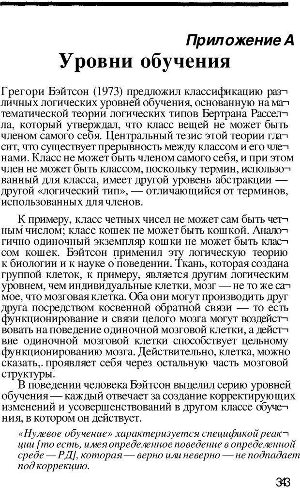 PDF. Динамическое обучение. Дилтс Р. Страница 342. Читать онлайн
