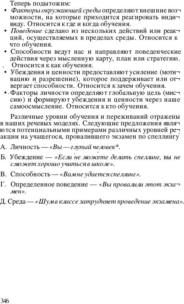 PDF. Динамическое обучение. Дилтс Р. Страница 345. Читать онлайн
