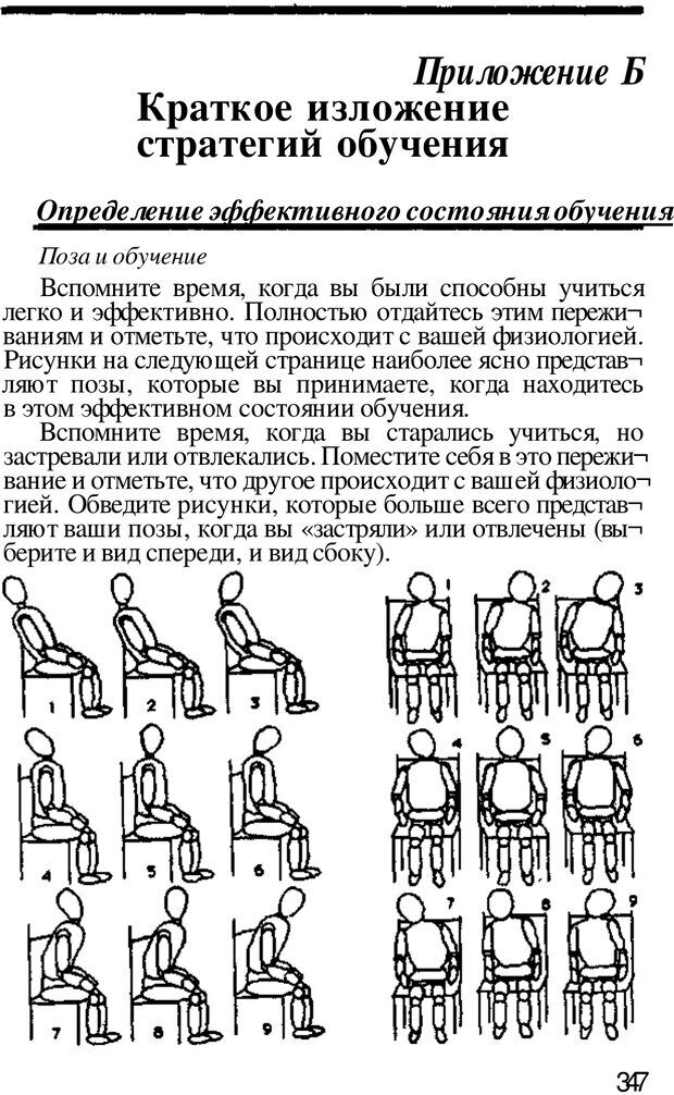 PDF. Динамическое обучение. Дилтс Р. Страница 346. Читать онлайн