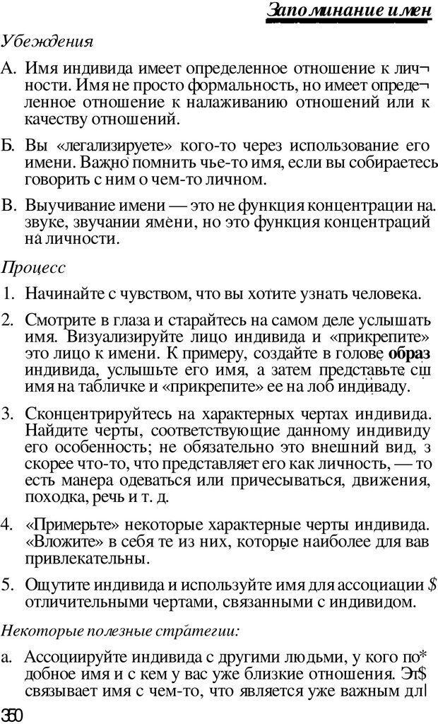 PDF. Динамическое обучение. Дилтс Р. Страница 347. Читать онлайн