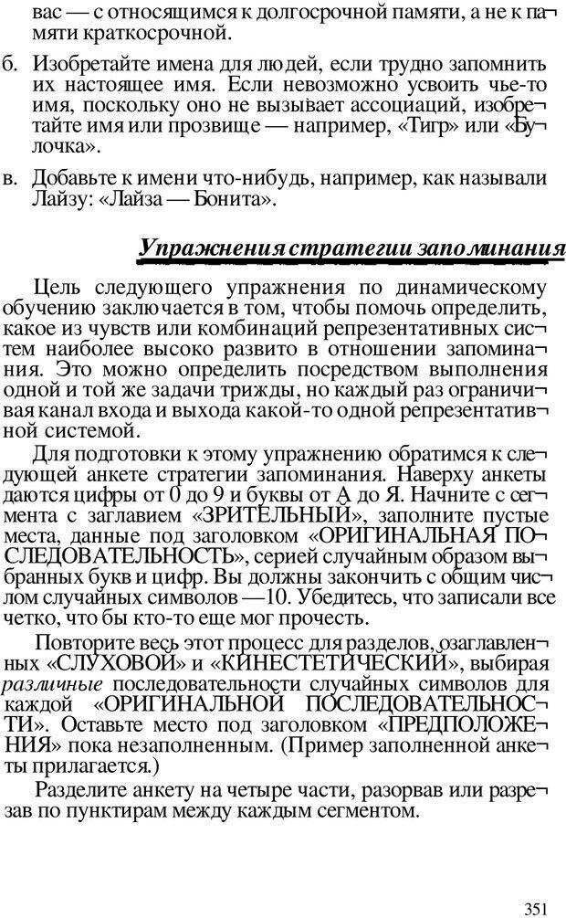 PDF. Динамическое обучение. Дилтс Р. Страница 348. Читать онлайн
