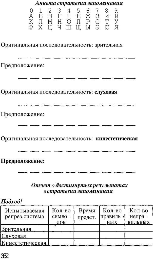 PDF. Динамическое обучение. Дилтс Р. Страница 349. Читать онлайн