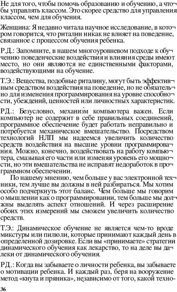 PDF. Динамическое обучение. Дилтс Р. Страница 35. Читать онлайн