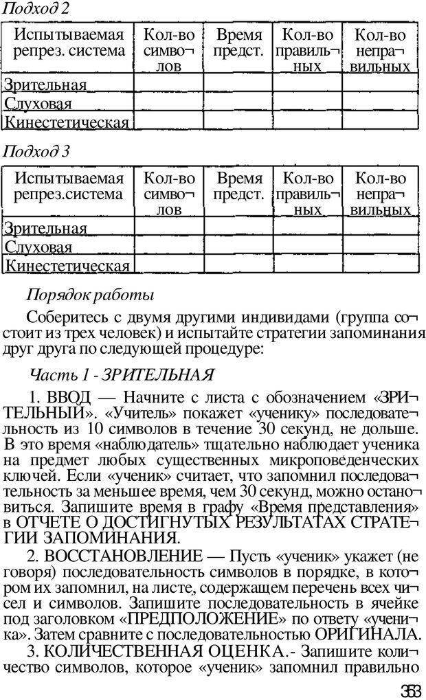 PDF. Динамическое обучение. Дилтс Р. Страница 350. Читать онлайн