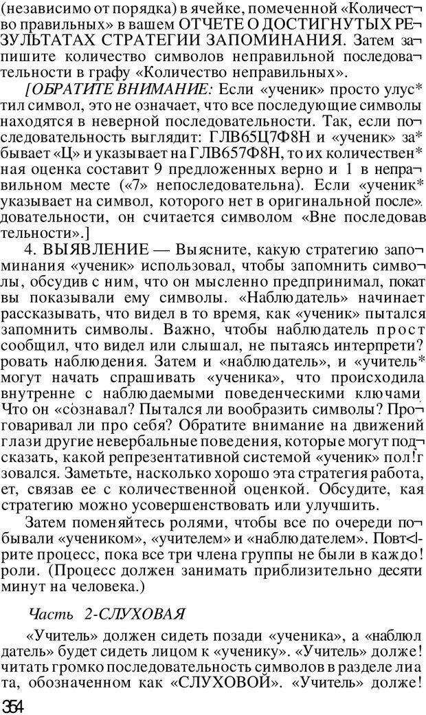 PDF. Динамическое обучение. Дилтс Р. Страница 351. Читать онлайн