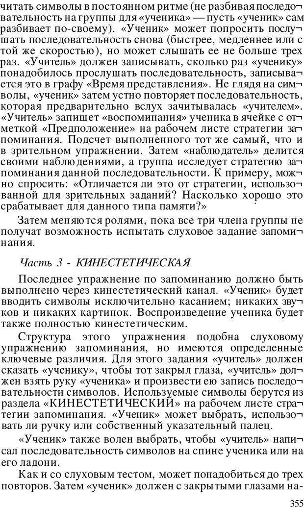 PDF. Динамическое обучение. Дилтс Р. Страница 352. Читать онлайн