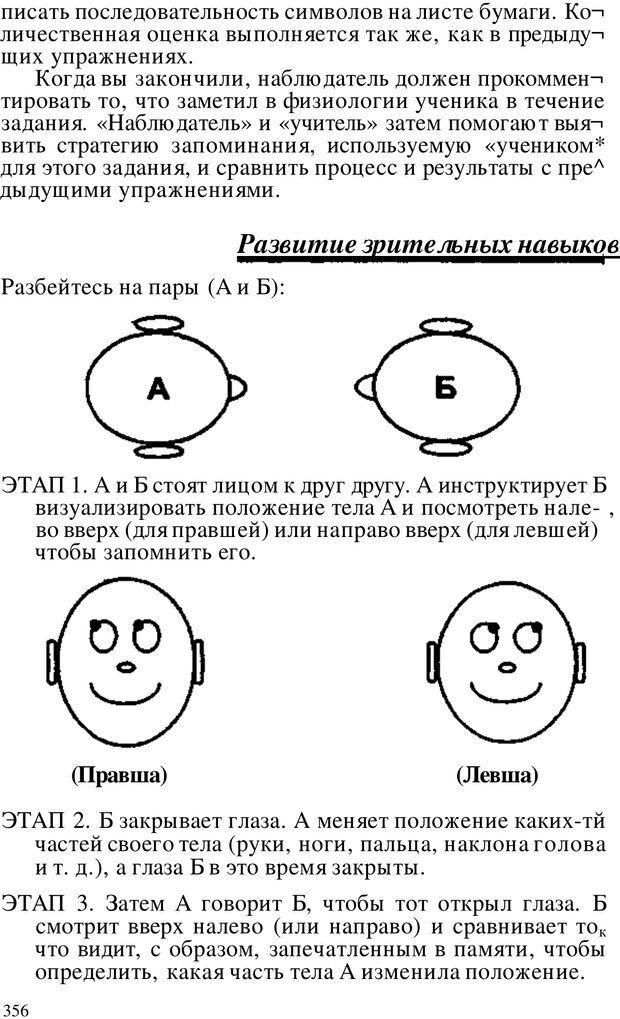 PDF. Динамическое обучение. Дилтс Р. Страница 353. Читать онлайн