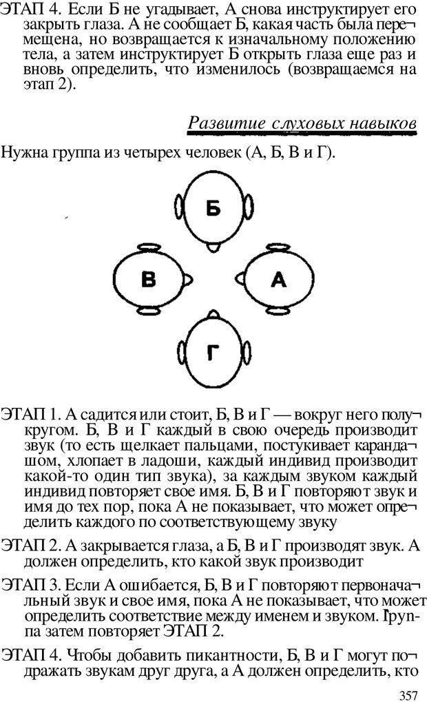 PDF. Динамическое обучение. Дилтс Р. Страница 354. Читать онлайн