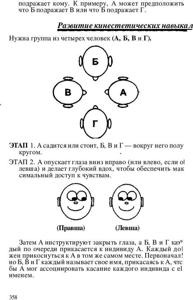 PDF. Динамическое обучение. Дилтс Р. Страница 355. Читать онлайн