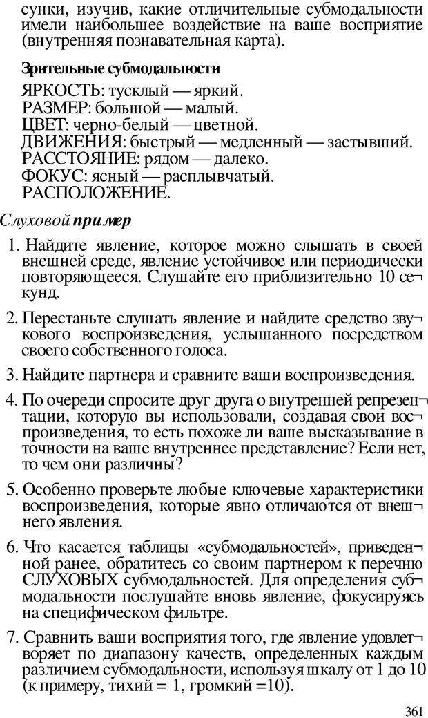 PDF. Динамическое обучение. Дилтс Р. Страница 358. Читать онлайн