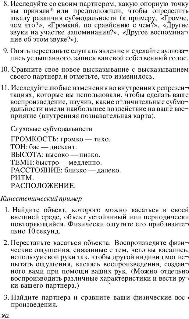 PDF. Динамическое обучение. Дилтс Р. Страница 359. Читать онлайн