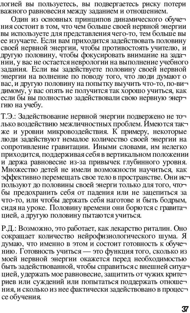 PDF. Динамическое обучение. Дилтс Р. Страница 36. Читать онлайн