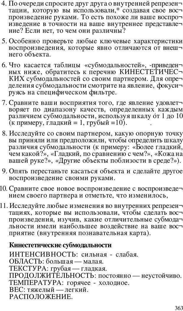 PDF. Динамическое обучение. Дилтс Р. Страница 360. Читать онлайн