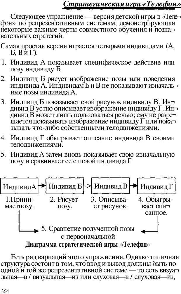 PDF. Динамическое обучение. Дилтс Р. Страница 361. Читать онлайн