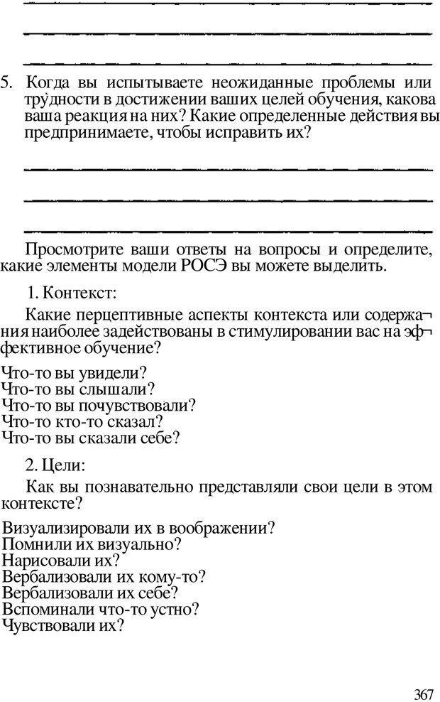 PDF. Динамическое обучение. Дилтс Р. Страница 364. Читать онлайн
