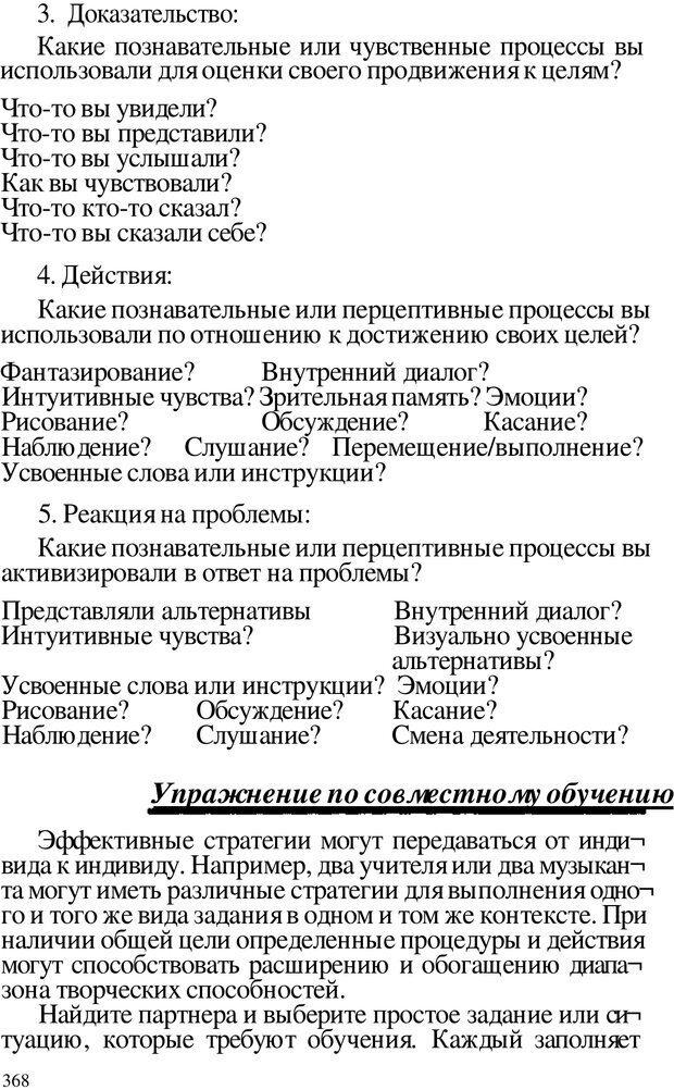 PDF. Динамическое обучение. Дилтс Р. Страница 365. Читать онлайн