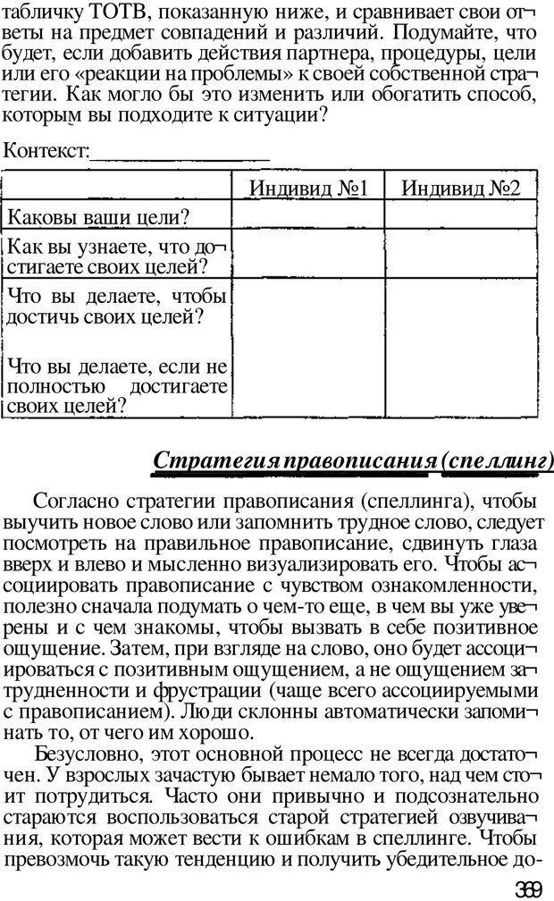 PDF. Динамическое обучение. Дилтс Р. Страница 366. Читать онлайн