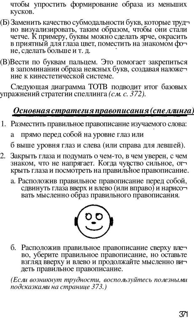 PDF. Динамическое обучение. Дилтс Р. Страница 368. Читать онлайн