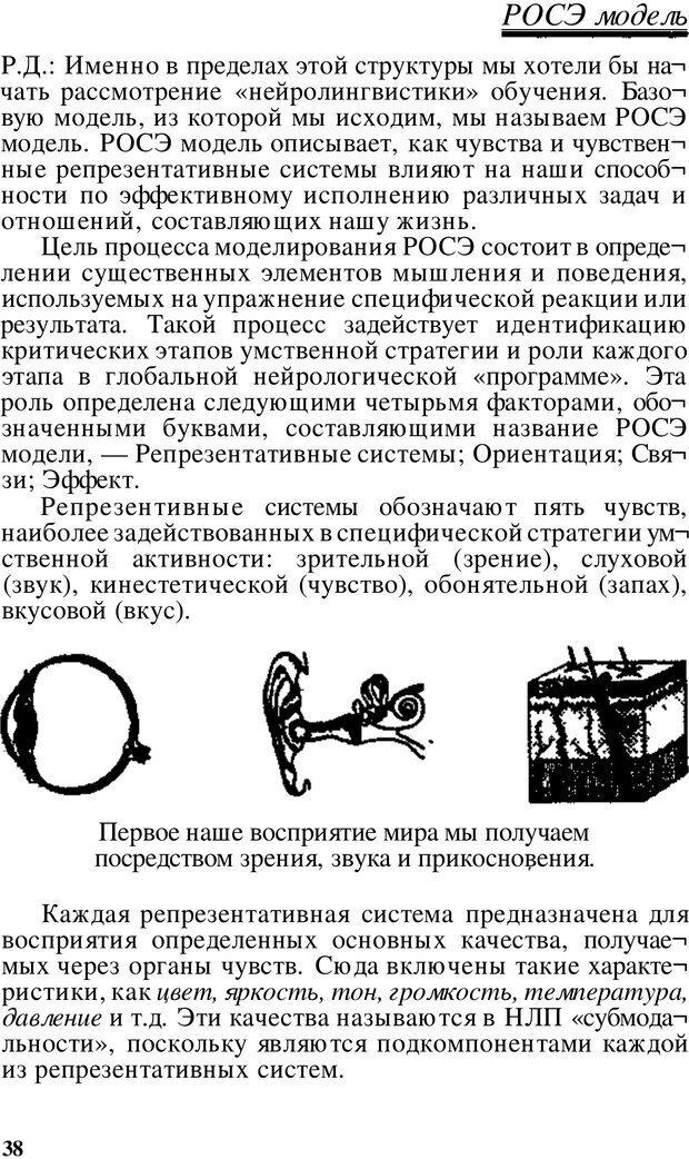 PDF. Динамическое обучение. Дилтс Р. Страница 37. Читать онлайн