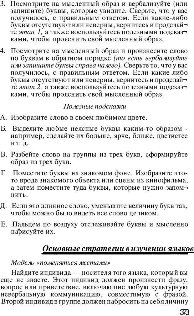 PDF. Динамическое обучение. Дилтс Р. Страница 370. Читать онлайн