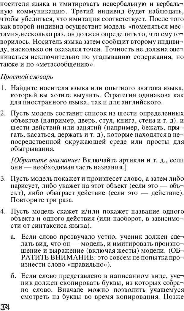 PDF. Динамическое обучение. Дилтс Р. Страница 371. Читать онлайн